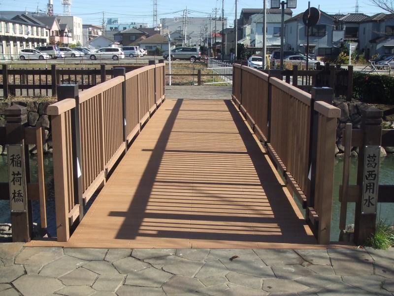 稲荷橋(埼玉県)
