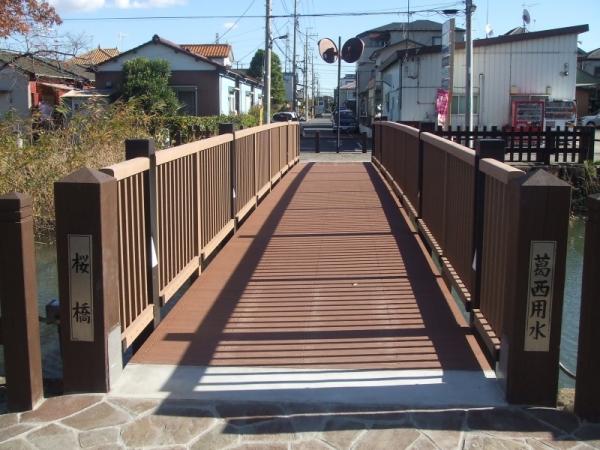 桜橋(埼玉県)