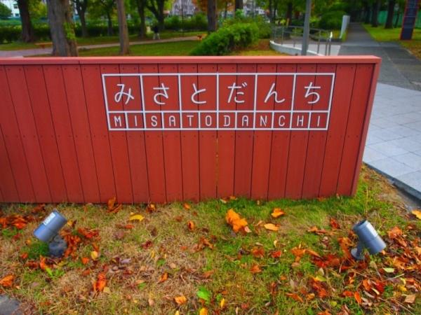 みさと団地(埼玉県)