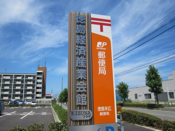 サイン(徳島県)